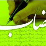 انتصاب محمد هاشمی بعنوان رئیس هیئت تکواندو شهرستان قدس
