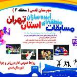 ۱۷ شهریور، شهرستان قدس میزبان مسابقات ورزشهای رزمی آقایان در مسابقات المپیاد آینده سازان
