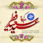 حسین نوروزی در پیامی فرارسیدن عید سعید فطر را تبریک گفت…