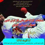 درخشش ۲ کاراته کا شهر قدسی در رقابت های کاراته قهرمانی کارگران کشور