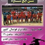 پیروزی پارسیان شهرستان قدس درهفته بیستم لیگ برتر فوتسال کشور