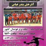 پیروزی پارسیان شهرستان قدس در هفته بیست  و پنجم لیگ برتر فوتسال کشور