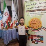 کسب مقام سوم امیرمحمد علیزاده در بیست و هفدمین دوره مسابقات شطرنج بین المللی آزاد جام فجر