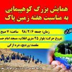 همایش بزرگ کوهپیمایی به مناسبت هفته زمین پاک برگزار خواهد شد