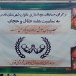 معرفی نفرات برتر سومین دوره مسابقات مچ اندازی بانوان/ گرامیداشت هفته عفاف و حجاب