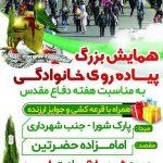همه دعوتید/همایش بزرگ پیاده روی به مناسبت هفته دفاع مقدس برگزار خواهد شد