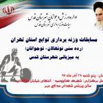 شهرستان قدس میزبان رقابتهای وزنه برداری توابع استان تهران